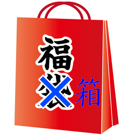 「一番食品の夢を成す福箱(一番食品株式会社)」の商品画像