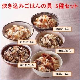炊き込みごはんの具 5種セットの商品画像