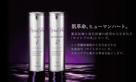 「サイトプロ(化粧水&美容液)(株式会社アンドビー)」の商品画像の4枚目