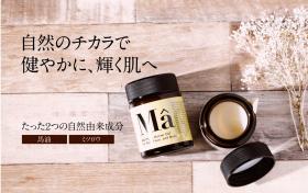 「自然のチカラで健やかに、輝く肌へエムエー美容保湿クリーム(株式会社アンドビー)」の商品画像