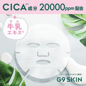 「G9 CICA MOIST MASK(GR株式会社)」の商品画像の2枚目