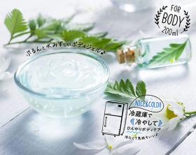「MY GEL BOTTLE (マイジェルボトル)(GR株式会社 )」の商品画像の2枚目