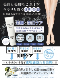 「KJ STYLE ホワイトニングビキャクジェル(GR株式会社)」の商品画像の2枚目