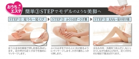 「KJ STYLE 美脚ジェル(GR株式会社 )」の商品画像の3枚目