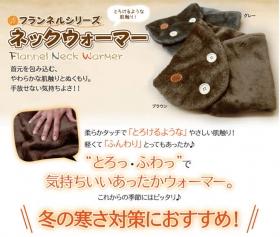 「ネックウォーマー あったかフランネルシリーズ(株式会社山忠)」の商品画像