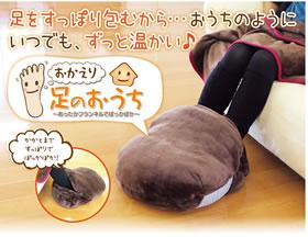 おかえり足のおうち1,780円(税込)の商品画像
