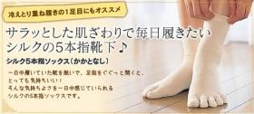 「シルク5本指ソックスかかとなし(株式会社山忠)」の商品画像