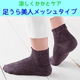 足うら美人(メッシュタイプ) ¥1,028【税込】の商品画像
