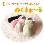 「ぬくまぁ~る(株式会社山忠)」の商品画像