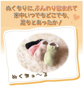 「ぬくまぁ~る(株式会社山忠)」の商品画像の2枚目