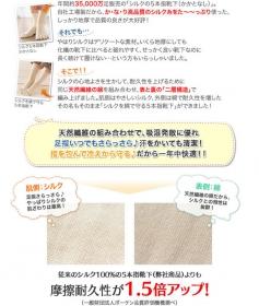 「シルクを綿で守る5本指靴下(株式会社山忠)」の商品画像の3枚目