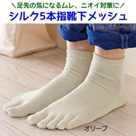「シルク5本指靴下メッシュ(株式会社山忠)」の商品画像