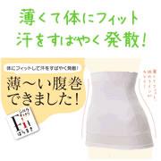 「シルクすっきりフィット腹巻(株式会社山忠)」の商品画像