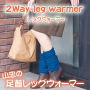 山忠の足首レッグウォーマーの商品画像