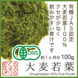 『大麦若葉100%青汁』【有機JAS認定オーガニック】国内産の商品画像