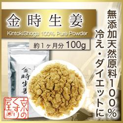 『金時生姜100%純粉末』成分6倍!乾燥生姜粉末|冷え・ダイエットに!!の商品画像