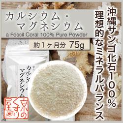 「『カルシウムマグネシウム 100%純粉末』理想的なミネラルバランス(株式会社 Kyoto Natural Factory)」の商品画像