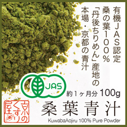 『桑の葉100%青汁』【有機JAS認定オーガニック】国内産の商品画像