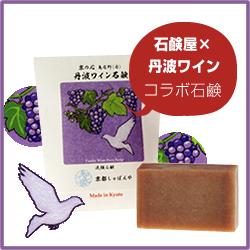 「『丹波ワイン石鹸』赤ワインのポリフェノール|さっぱり系つるつる仕上げ♪(株式会社 Kyoto Natural Factory)」の商品画像