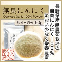 「『無臭にんにく 100%純粉末』臭いが気にならない!!!栄養豊富|国内産(株式会社 Kyoto Natural Factory)」の商品画像