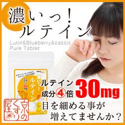 「『濃いっ!ルテイン』くっきりクリア!!見る健康に!!1日1粒♪(株式会社 Kyoto Natural Factory)」の商品画像
