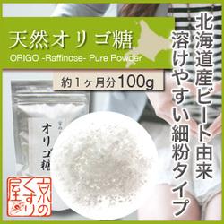 『オリゴ糖100%純粉末』おなかに優しい無添加パウダーの商品画像
