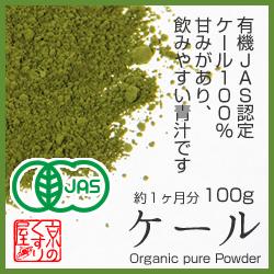 『ケール100%青汁』【有機JAS認定オーガニック】国内産の商品画像