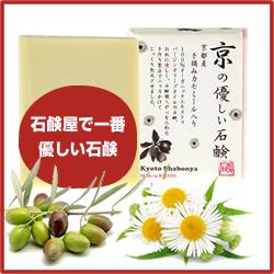 「『京の優しい石鹸』敏感肌でも安心|赤ちゃんにも〜全身に使える安心石鹸(株式会社 Kyoto Natural Factory)」の商品画像