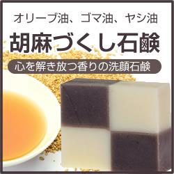「『胡麻づくし石鹸』でエイジングケア|しっとり艶肌へ導く石鹸(株式会社 Kyoto Natural Factory)」の商品画像