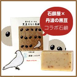『黒豆きなこ石鹸』京丹波黒豆の里|超しっとり、もち肌クリ−ミーな石鹸の商品画像