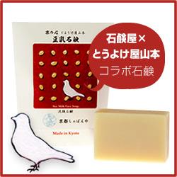『豆乳石鹸』しっとり白い美肌|糸を引くような粘りと潤いの石鹸の商品画像