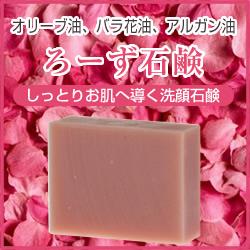 「『ろーず石鹸』でエイジングケア|もっちりしっとり石鹸(株式会社 Kyoto Natural Factory)」の商品画像