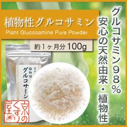関節サポート!!!「植物由来グルコサミン 100%純粉末』