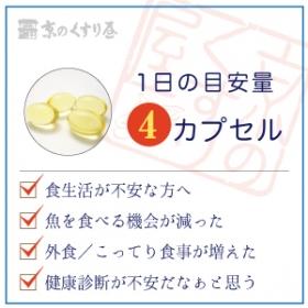 「【濃いっ!EPA&DHA】食生活が不安な方へ(株式会社 Kyoto Natural Factory)」の商品画像の2枚目