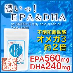 「【濃いっ!EPA&DHA】食生活が不安な方へ(株式会社 Kyoto Natural Factory)」の商品画像の1枚目