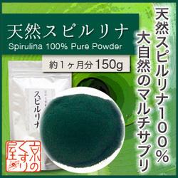 『スピルリナ 100%純粉末』緑黄色野菜の濃縮エキス|大自然のマルチサプリの商品画像
