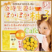 【無添加】金時生姜deぽかぽか柚子 5g×15包の商品画像