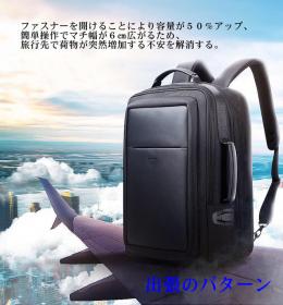 「通勤から出張まで。容量50%UPできる多機能バッグ「KANDA for biz」(株式会社アズサプランニング)」の商品画像
