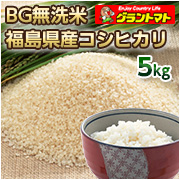 BG無洗米26年福島県産コシヒカリ 白米5kgの商品画像