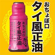「おちょぼ口タイ風正油(正田醤油株式会社)」の商品画像