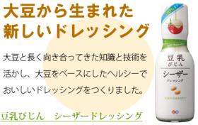 SOY Beautyドレッシング 豆乳びじん シーザードレッシングの商品画像