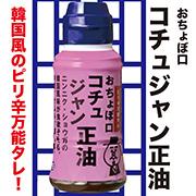 「おちょぼ口 コチュジャン正油(正田醤油株式会社)」の商品画像