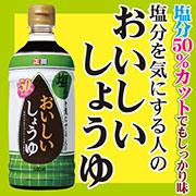 正田醤油株式会社の取り扱い商品「正田 塩分を気にする人のおいしいしょうゆ」の画像