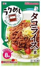 【冷凍ストック名人】タコライスの素の商品画像
