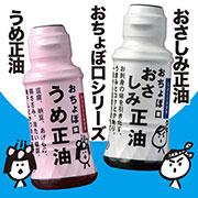 「おちょぼ口うめ正油&おさしみ正油(正田醤油株式会社)」の商品画像