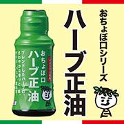 「おちょぼ口ハーブ正油(正田醤油株式会社)」の商品画像