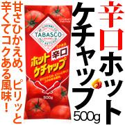「タバスコブランド ホットケチャップ 500g(正田醤油株式会社)」の商品画像