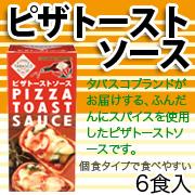 「タバスコブランド ピザトーストソース25gx6食入り(正田醤油株式会社)」の商品画像