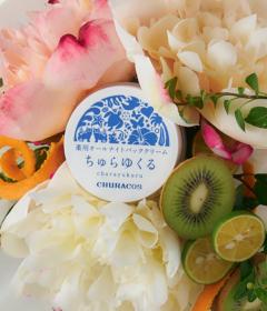 チュラコス株式会社の取り扱い商品「薬用オールナイトパッククリームちゅらゆくる」の画像