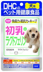 犬用 初乳+ラクトフェリンの商品画像